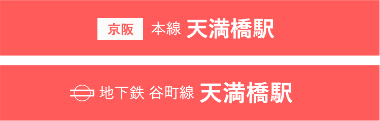 JR東西線 大阪天満宮駅 地下鉄御堂筋、境町線 南森町駅