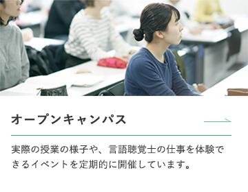 オープンキャンパス 実際の授業の様子や、言語聴覚士の仕事を体験できるイベントを定期的に開催しています。