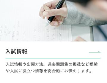 入試情報 入試情報や出願方法、過去問題集の掲載など受験や入試に役立つ情報を総合的にお伝えします。