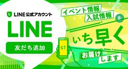 LINE@で資料請求 友達追加