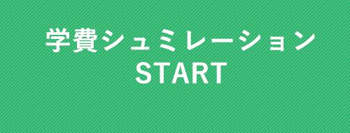 学費シミュレーション START