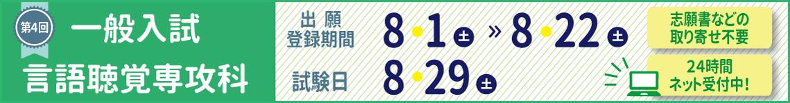 大阪保健医療大学 ST入試バナー